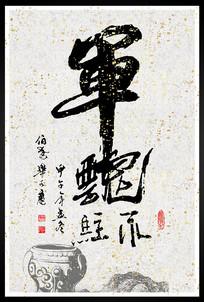 古典军魂毛笔字装饰画设计