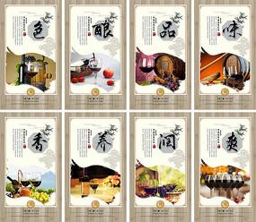 红酒葡萄酒文化宣传展板