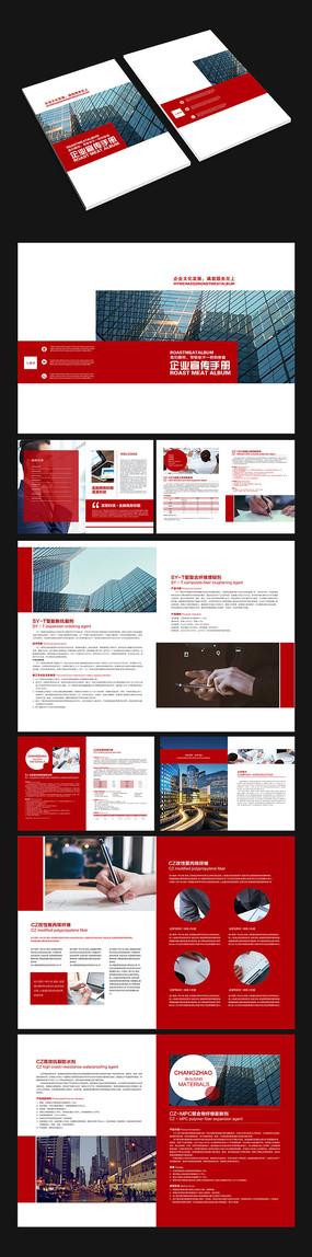 红色大气企业宣传册