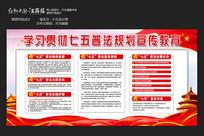 红色七五普法教育展板
