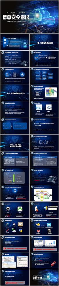 互联网信息安全培训ppt模板