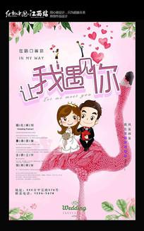 婚庆宣传海报