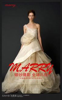 婚纱摄影婚庆公司宣传海报