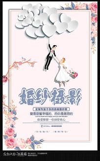 婚纱摄影主题海报