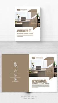 家居宣传册封面设计