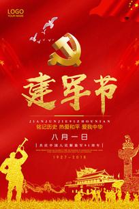 建军节节日海报
