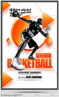 简约创意篮球运动宣传海报