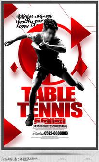简约创意乒乓球运动宣传海报