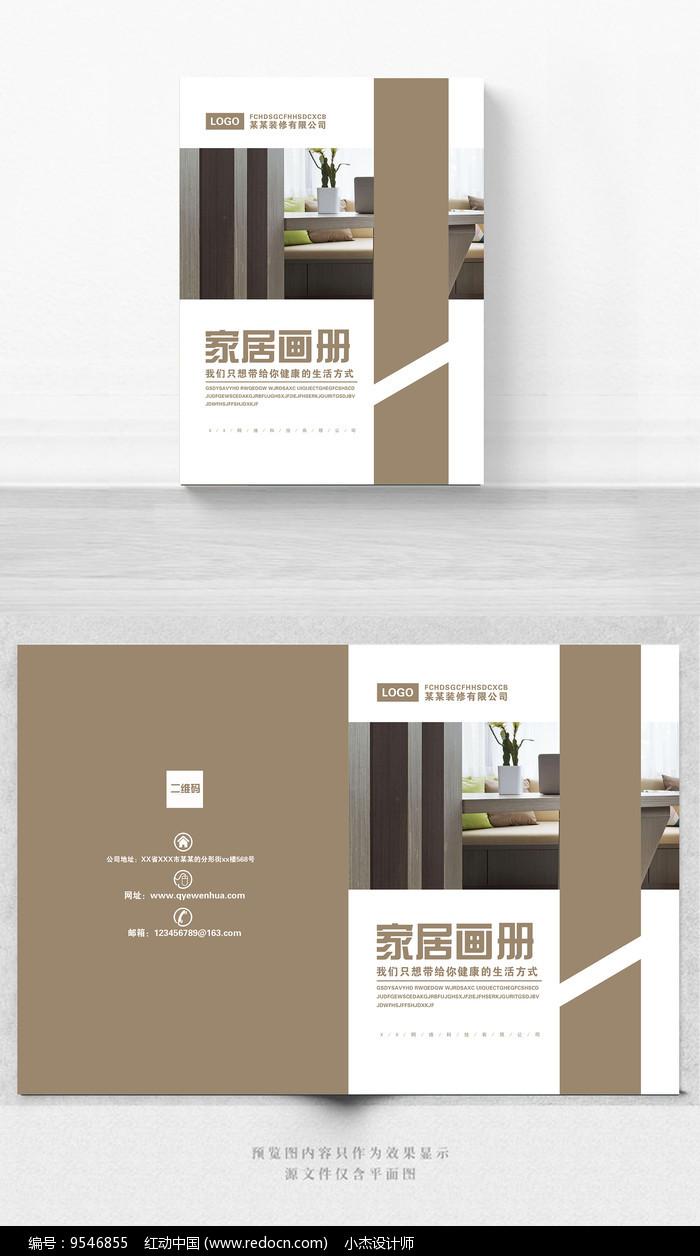 简约家居宣传册封面设计图片