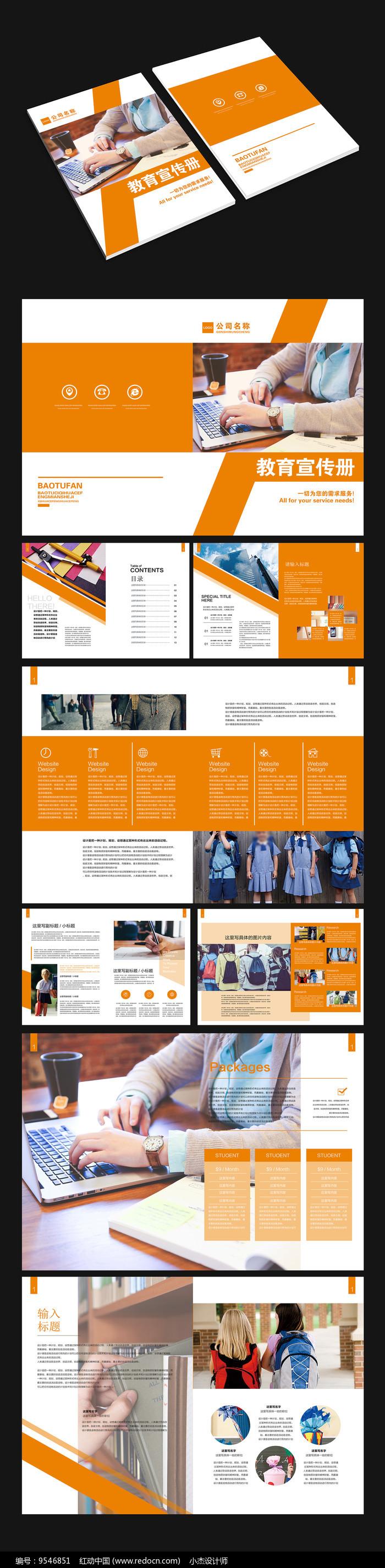 教育宣传册封面设计图片