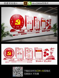 经典党建文化墙设计