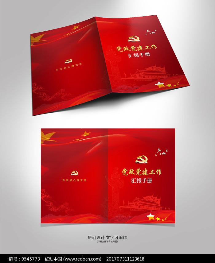经典党政汇报手册封面图片