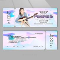 吉他培训机构体验券