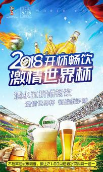 狂欢世界杯海报
