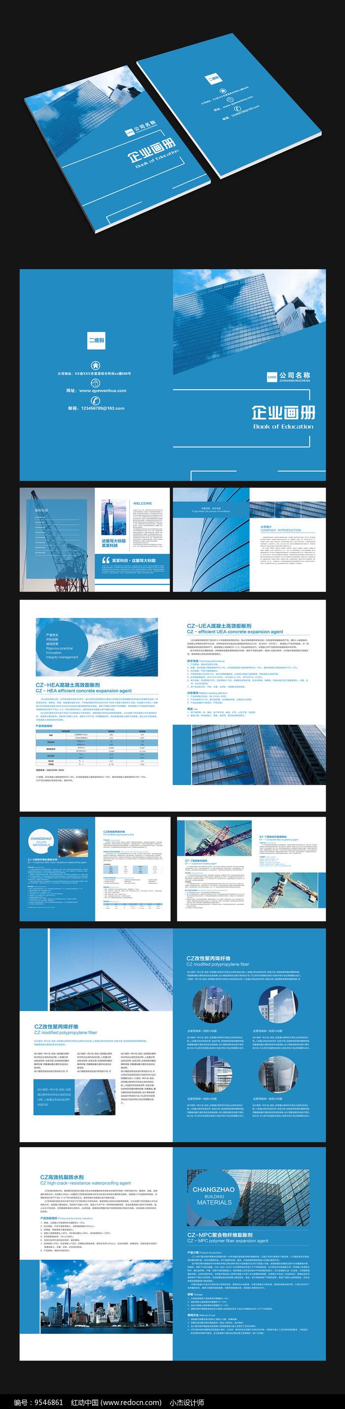 蓝色大气企业画册图片