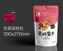 零食纸袋包装效果图 PSD