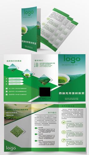 绿色时尚茶叶宣传三折页