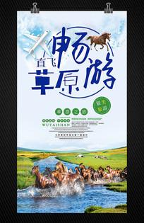 旅行公司夏季草原旅游海报