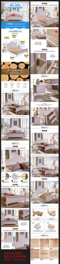 欧式家具实木床详情页描述