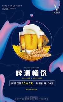 啤酒畅饮促销海报