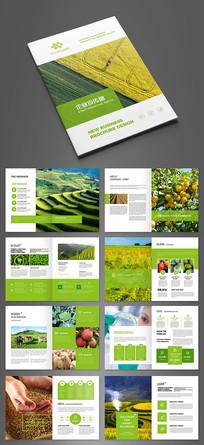 清新绿色农业合作社画册模板
