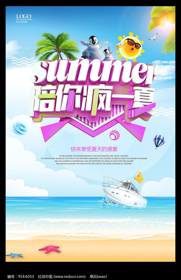 时尚夏天夏季促销海报图片