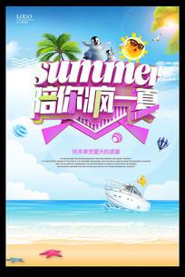 时尚夏天夏季促销海报