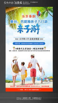泰国亲子旅游海报