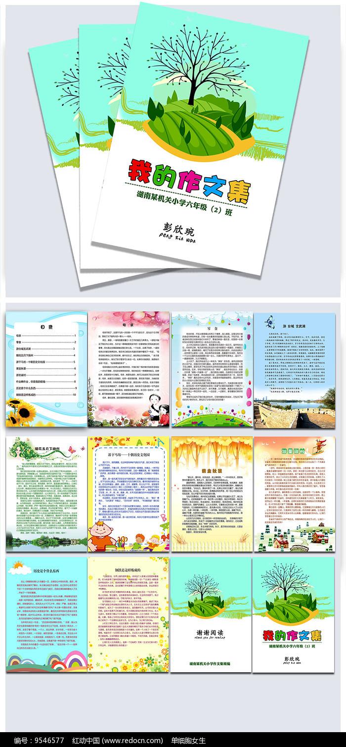小学生作文集封面诗集模板