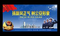 杨新风正气树公安形象宣传展板