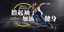 运动健身海报设计