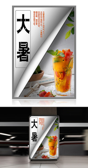 中国传统节气大暑海报设计
