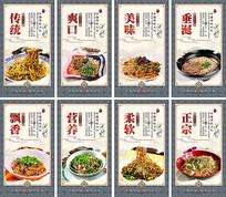 中国风燃面餐饮文化展板设计