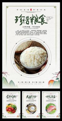 中国风时尚食堂文化展板