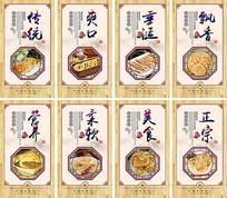 中国风馅饼美食餐饮文化展板