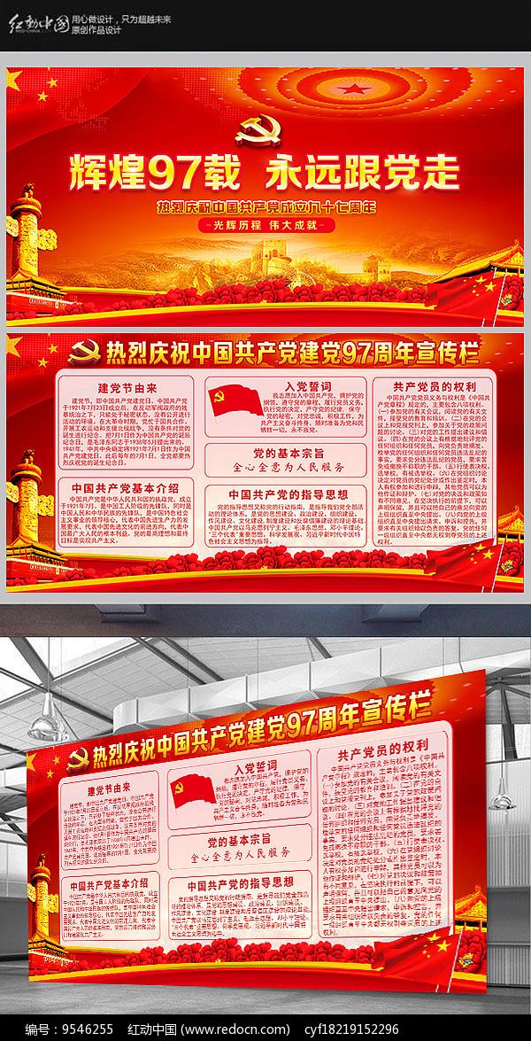 中国共产党建党97周年展板图片