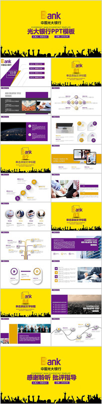 中国光大银行工作计划总结PPT