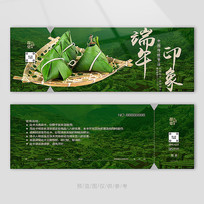 粽子文化民俗代金券