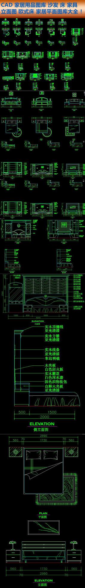 CAD床三视图家具家居用品
