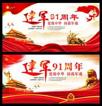 八一建军节91周年宣传栏