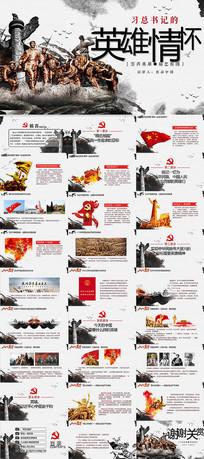 八一建军节党政主题PPT