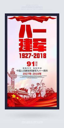 炫彩精品八一建军节宣传海报