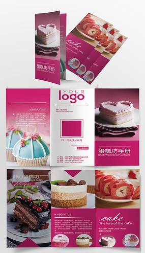 蛋糕甜品店三折页