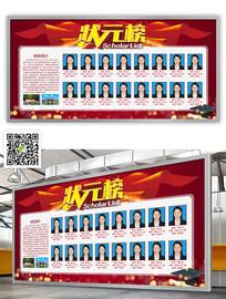 各类状元榜通用模板宣传展板