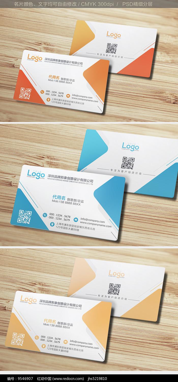 个性创意企业名片设计图片
