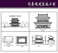 观音殿建筑施工图