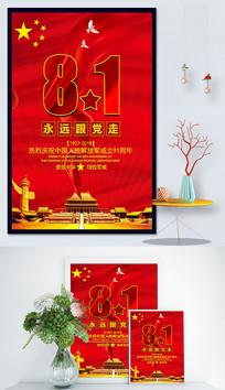 红色大气81建军节海报设计
