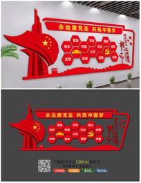 红色大气党建文化背景墙