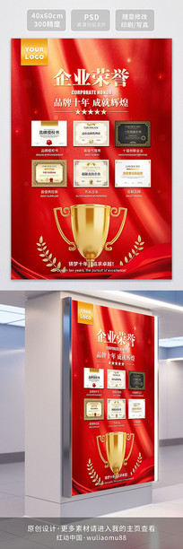 红色大气企业荣誉展示展板