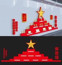 红色机关荣誉墙党建文化墙设计